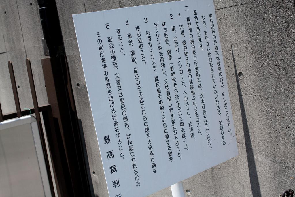 地震別による東京の被害想定(液状化など) 平成24年発表