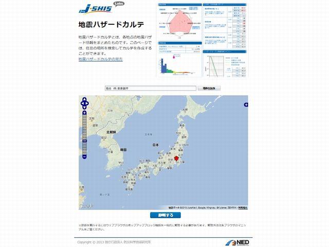 住みたい地域の地震ハザードを調べる方法
