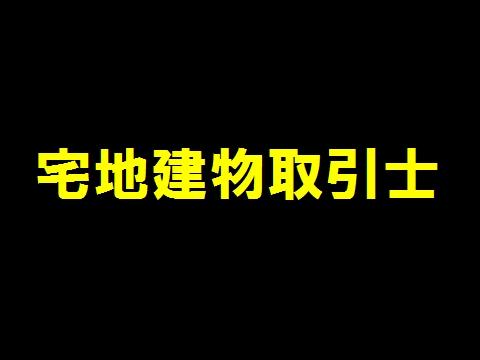 宅地建物取引主任者 → 宅地建物取引士 【名称変更】