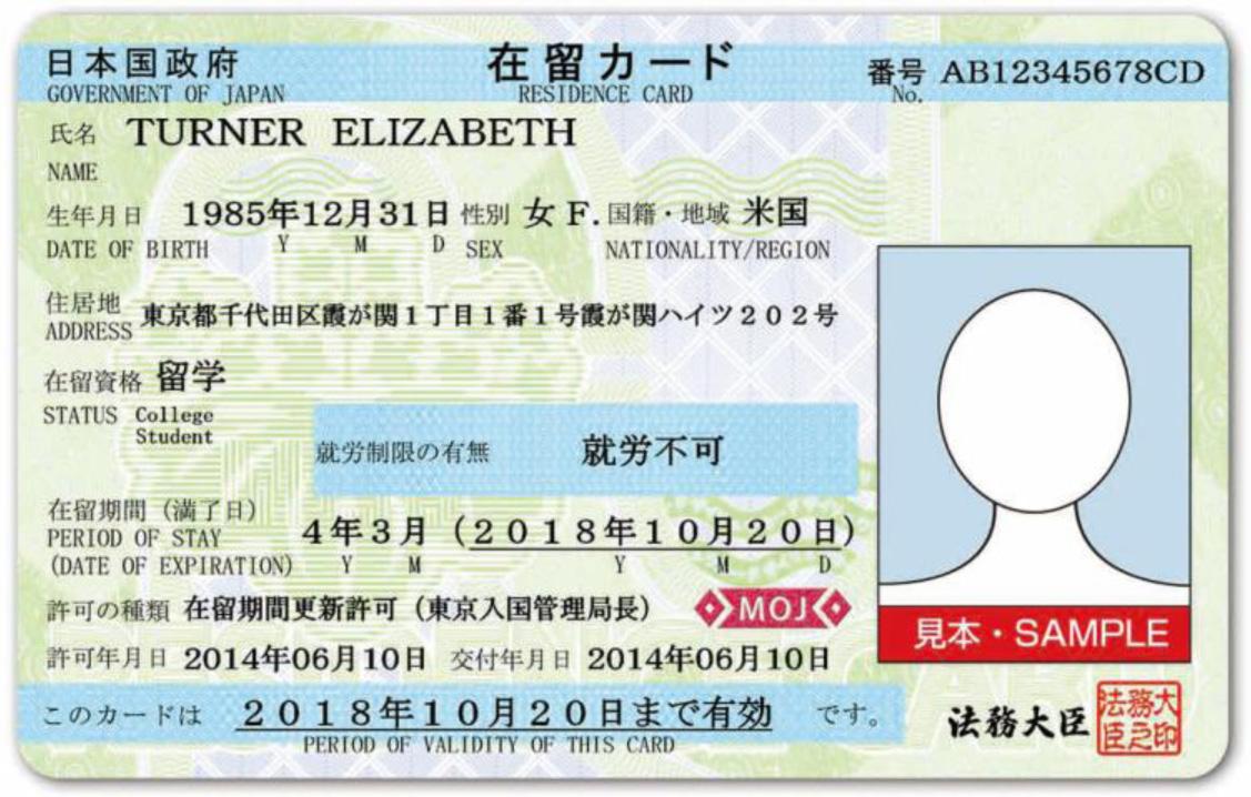 「外国人登録証」は廃止されて「在留カード」に