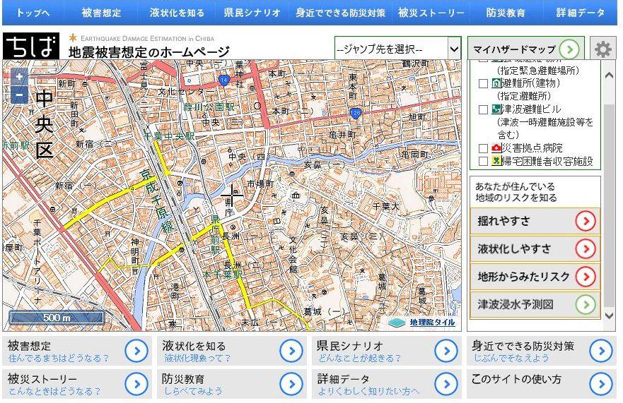 千葉 地震被害想定のHP