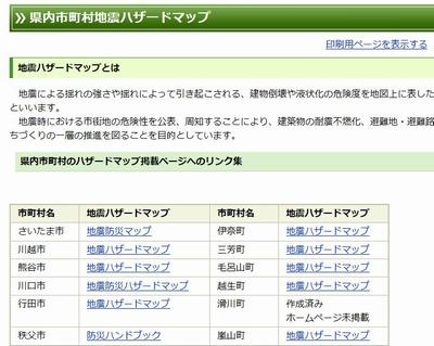 埼玉県 ハザードマップ リンク1