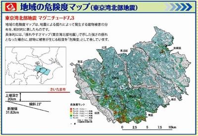 さいたま市 地域の危険度マップ